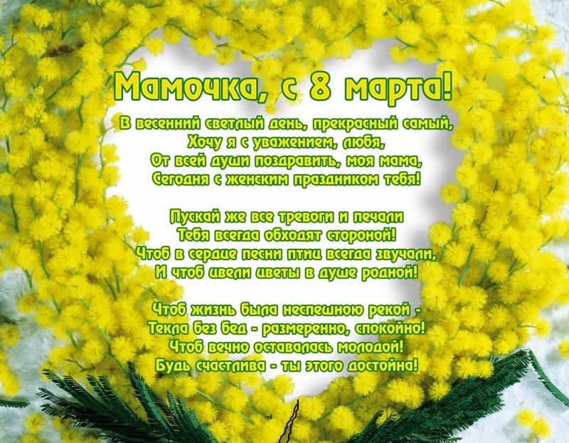 Весной, когда просыпается ото сна природа, и наступает праздник 8 марта
